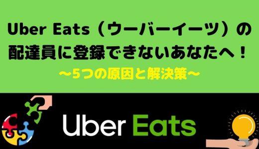 Uber Eats(ウーバーイーツ)の配達パートナーに登録できないあなたへ!5つの原因と解決策