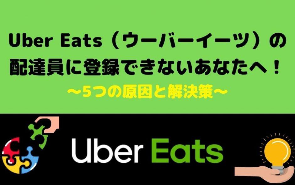 Uber Eats(ウーバーイーツ)の配達員に登録できない5つの原因と解決策