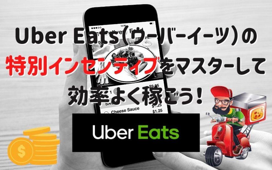 Uber Eats(ウーバーイーツ)の特別インセンティブをマスターして効率よく稼ごう!