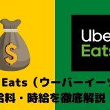Uber Eats(ウーバーイーツ)の給料・時給を徹底解説!月にいくら稼げる?