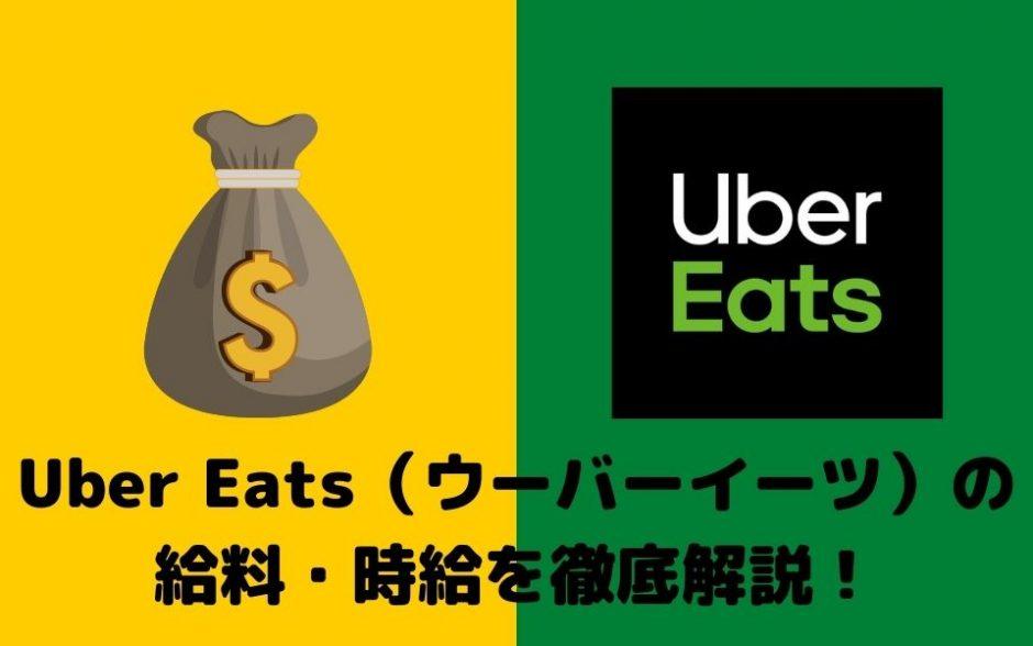 Uber Eats(ウーバーイーツ)の給料・時給を徹底解説