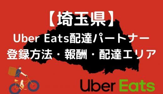 【埼玉県】Uber Eats(ウーバーイーツ)の配達パートナーの登録方法・報酬・配達エリア