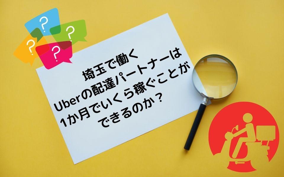 埼玉で働くUber Eats(ウーバーイーツ)配達パートナーは、いくら稼ぐことできる?