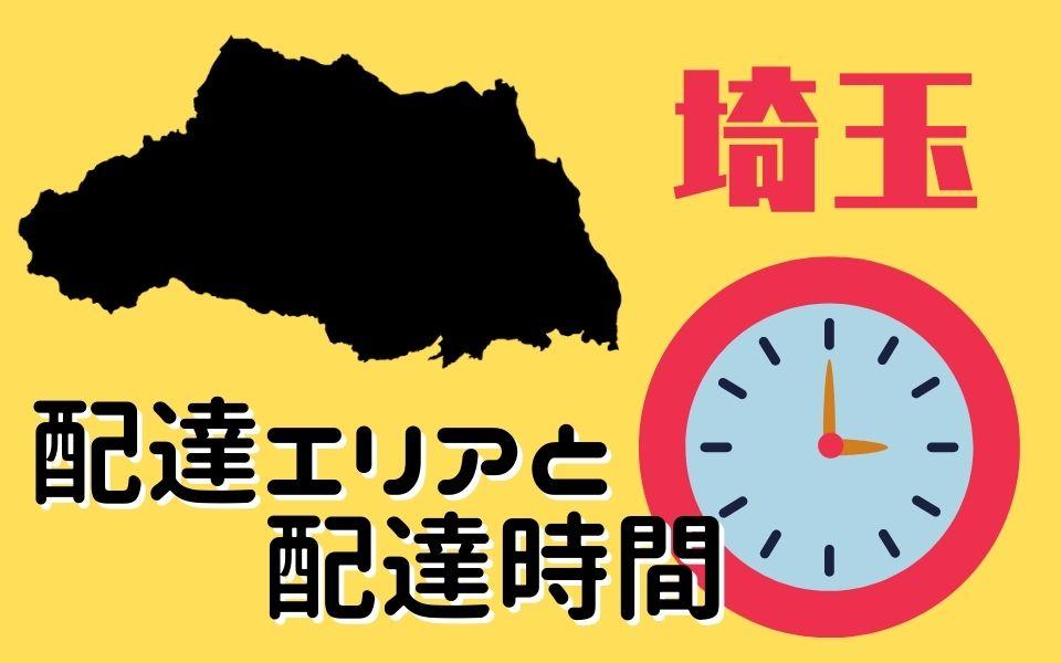 【Uber Eats(ウーバーイーツ)・埼玉で働く】配達エリアと配達時間