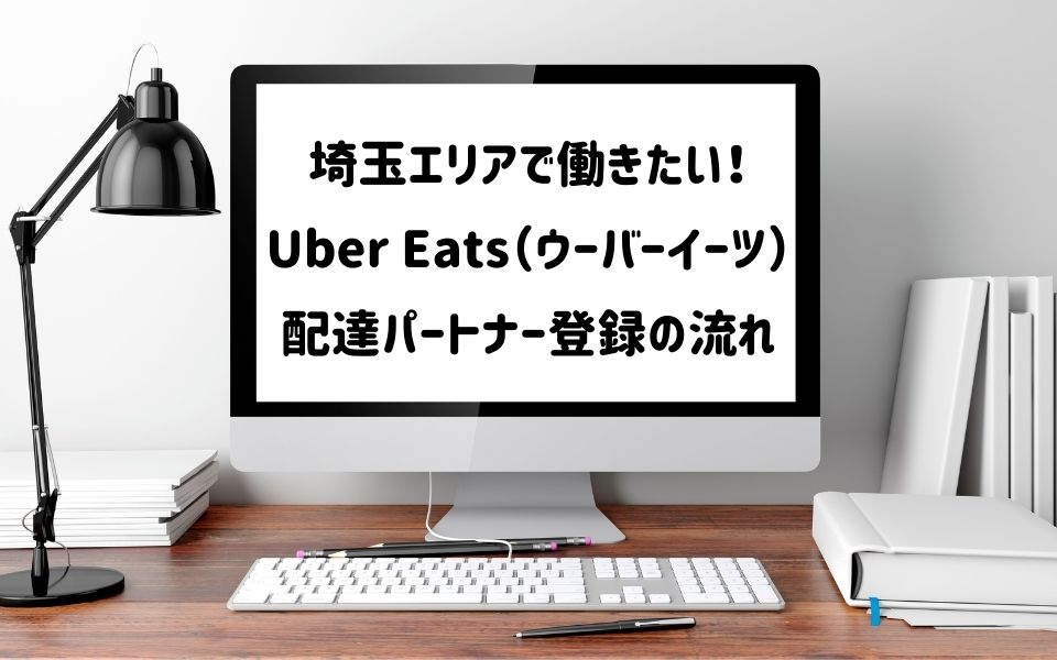【Uber Eats(ウーバーイーツ)】埼玉エリアで働きたい!登録の流れ