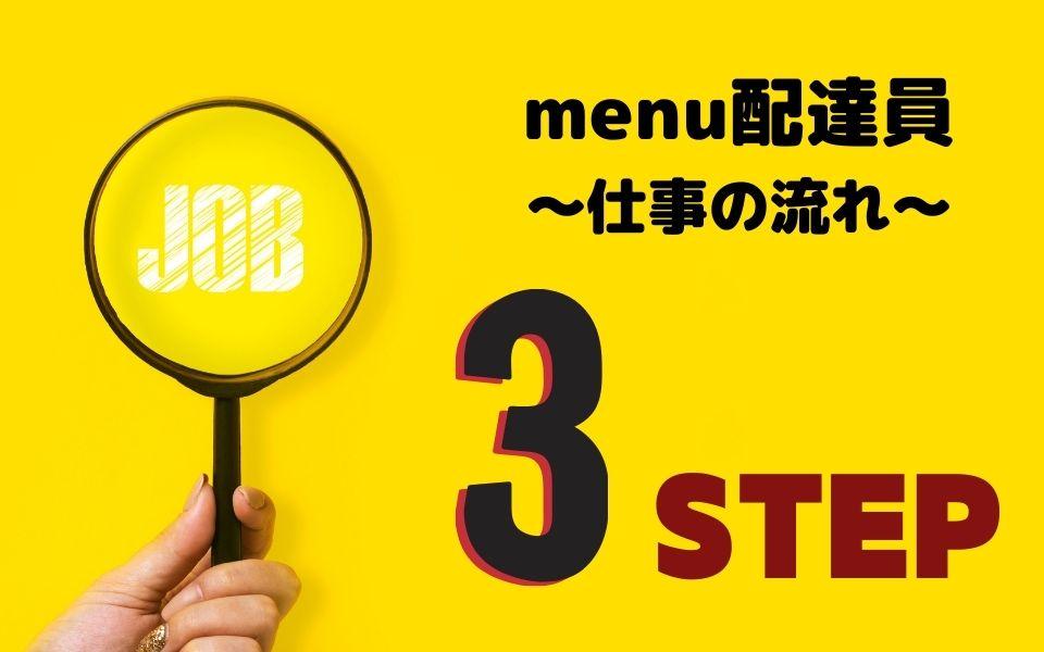 【menu・浜松で働く】配達員の仕事の流れ