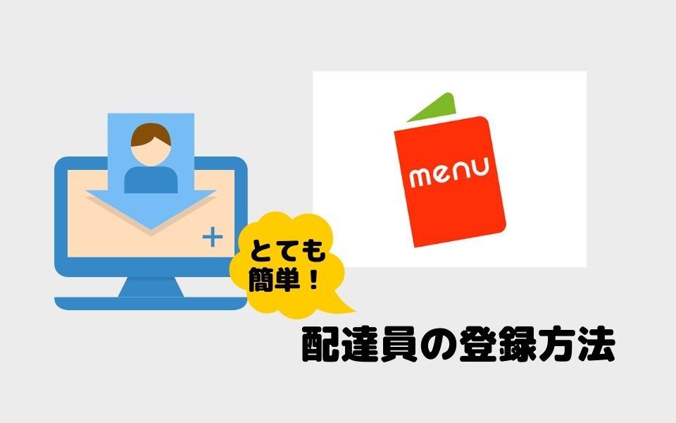 【menu・浜松エリアで働きたい!】配達員の登録方法