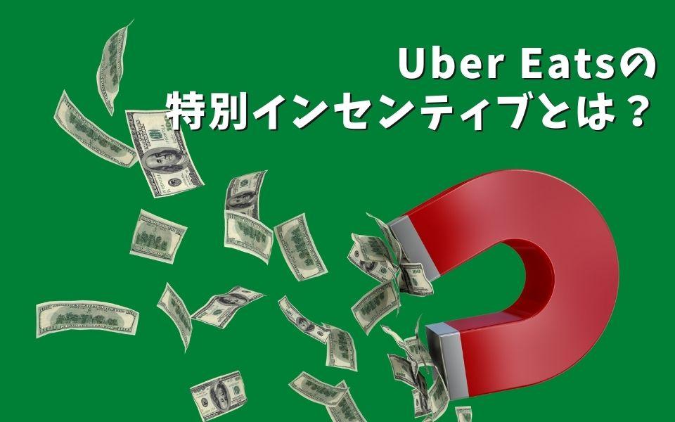 Uber Eats(ウーバーイーツ)の特別インセンティブ