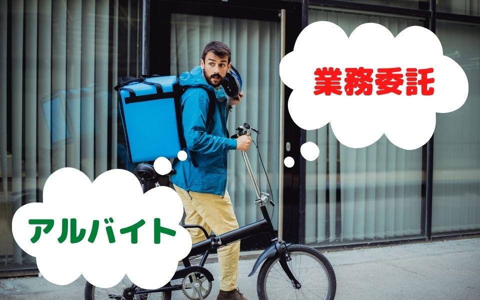 【出前館・浜松で働く】業務委託配達員とアルバイトの違い