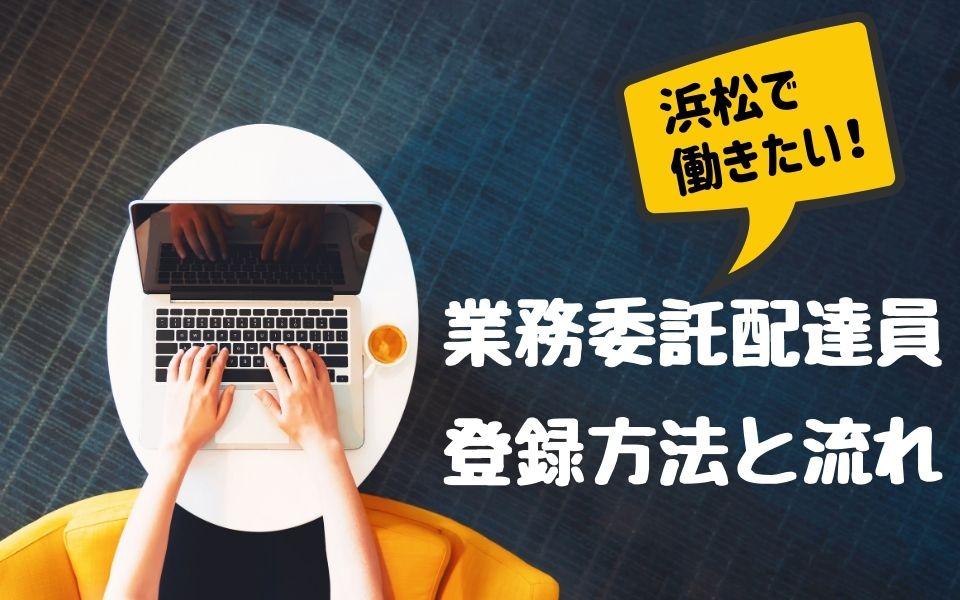 【出前館・浜松エリアで働きたい!】業務委託配達員の登録方法と流れ