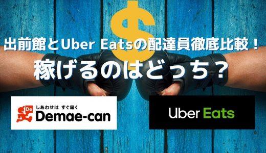 出前館とUber Eats(ウーバーイーツ)の配達員徹底比較!稼げるのはどっち?