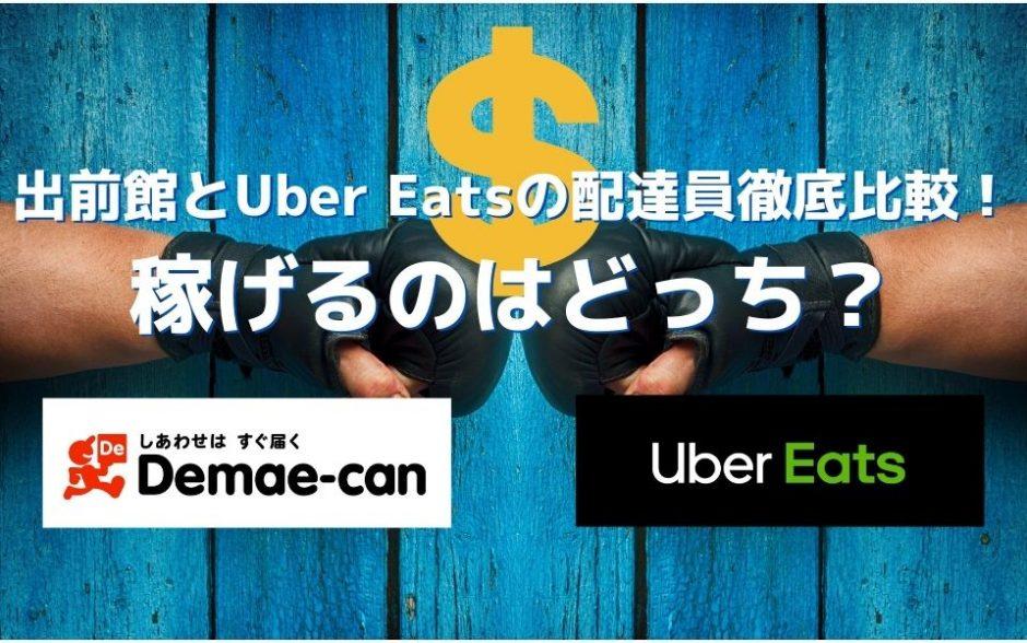 出前館とUber Eats(ウーバーイーツ)の配達員徹底比較!