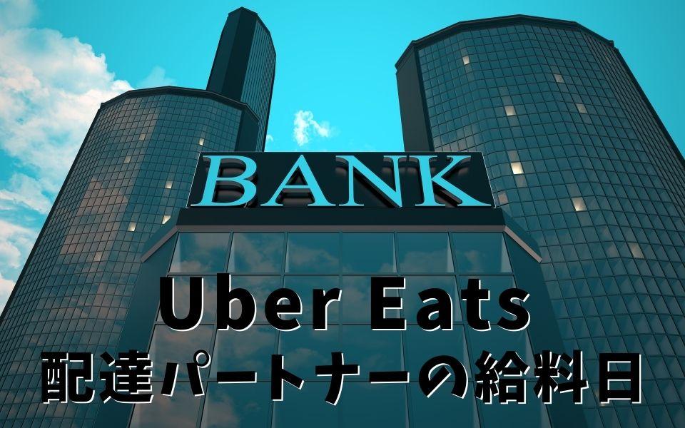 Uber Eats(ウーバーイーツ)配達パートナーの給料日