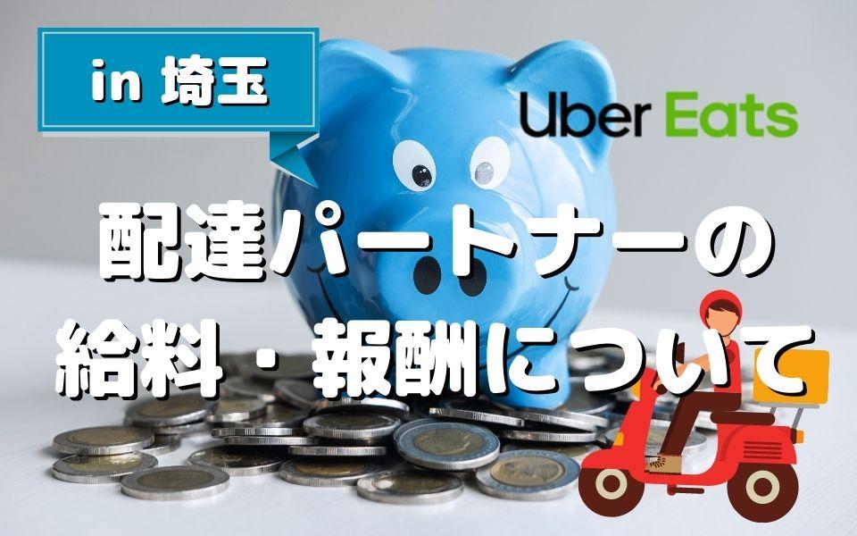 埼玉でUber Eats(ウーバーイーツ)配達パートナーとして働くときの給料・報酬