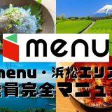【menu・浜松】配達員完全マニュアル!報酬・登録方法・メリットを完全網羅