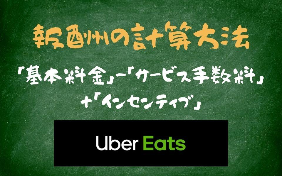 Uber Eats(ウーバーイーツ)配達パートナー報酬の計算方法