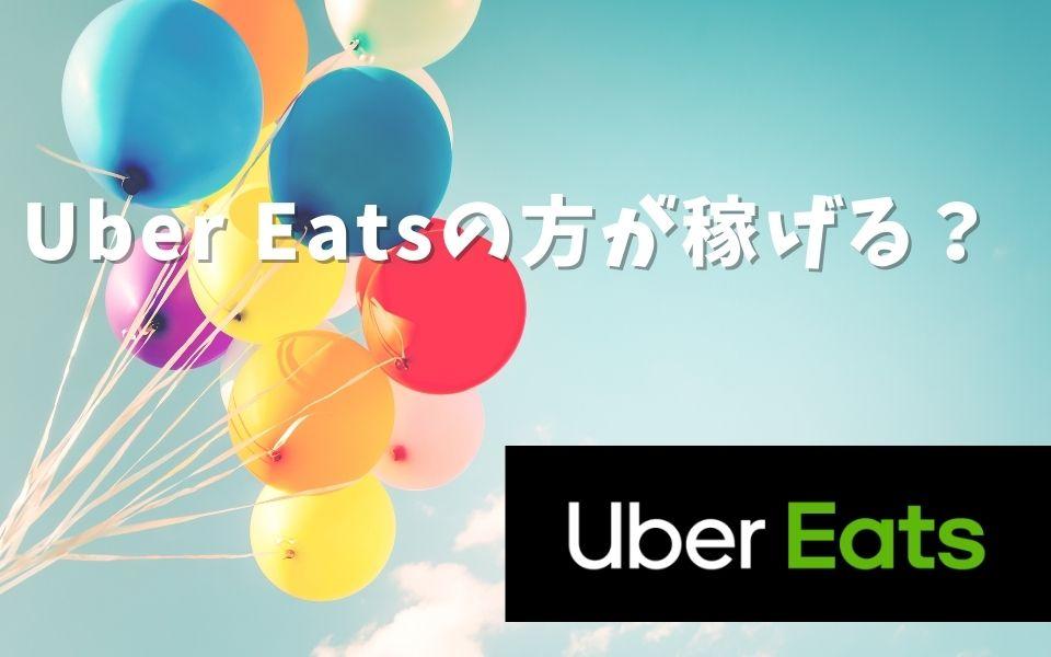 Uber Eats(ウーバーイーツ)配達パートナーの報酬の仕組み