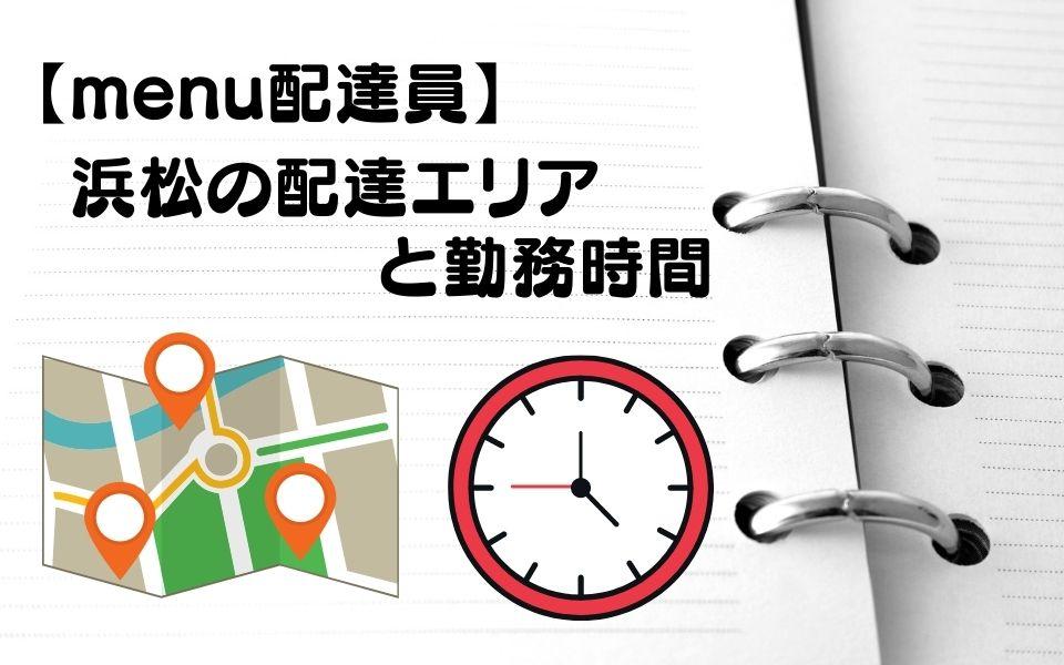 【menu配達員】浜松の配達エリアと勤務時間