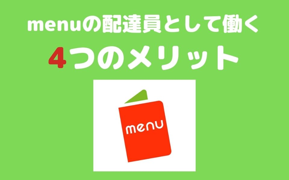 【浜松で働く】menuの配達員として働く4つのメリット